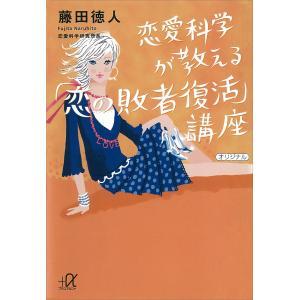 恋愛科学が教える「恋の敗者復活」講座 電子書籍版 / 藤田徳人|ebookjapan