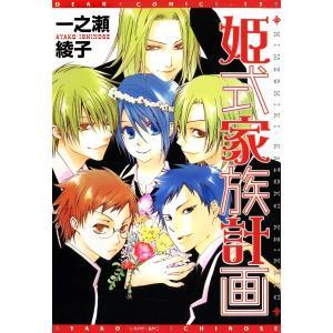 【初回50%OFFクーポン】姫式家族計画 電子書籍版 / 一之瀬綾子|ebookjapan