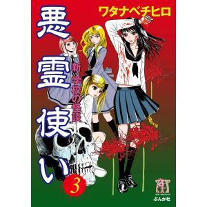 新・学校の怪談 悪霊使い (3) 電子書籍版 / ワタナベチヒロ|ebookjapan