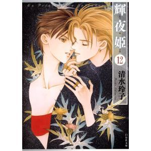 輝夜姫 (12) 電子書籍版 / 清水玲子