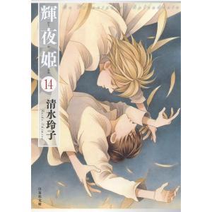 輝夜姫 (14) 電子書籍版 / 清水玲子