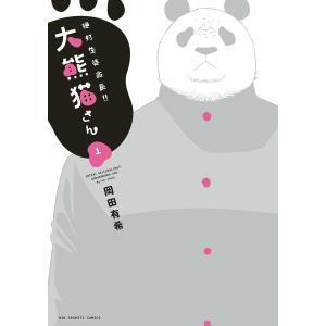 絶対生徒会長!! 大熊猫さん (1) 電子書籍版 / 岡田有希|ebookjapan
