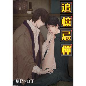 【初回50%OFFクーポン】追憶忌憚 電子書籍版 / 辰巳ドロ子 ebookjapan