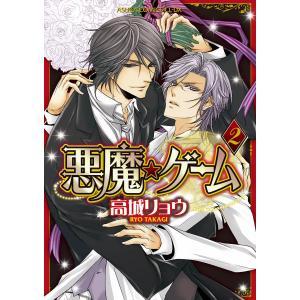 悪魔★ゲーム (2) 電子書籍版 / 高城リョウ ebookjapan