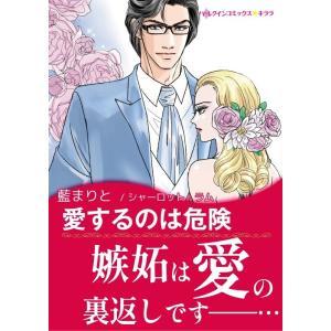 愛するのは危険 電子書籍版 / 藍まりと 原作:シャーロット・ラム|ebookjapan