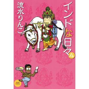 【初回50%OFFクーポン】インドな日々 (4) 電子書籍版 / 流水りんこ ebookjapan