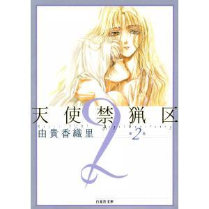 天使禁猟区 (2) 電子書籍版 / 由貴香織里