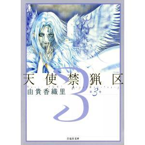 天使禁猟区 (3) 電子書籍版 / 由貴香織里