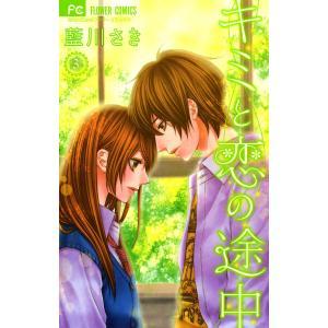 【初回50%OFFクーポン】キミと恋の途中 (3) 電子書籍版 / 藍川さき|ebookjapan