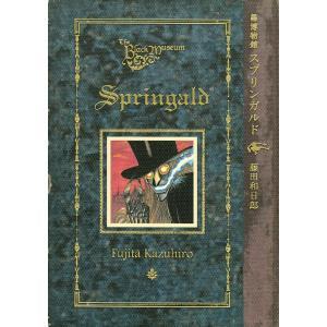 黒博物館 スプリンガルド 電子書籍版 / 藤田和日郎|ebookjapan