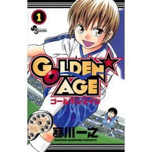 【初回50%OFFクーポン】GOLDEN★AGE (1) 電子書籍版 / 寒川一之|ebookjapan
