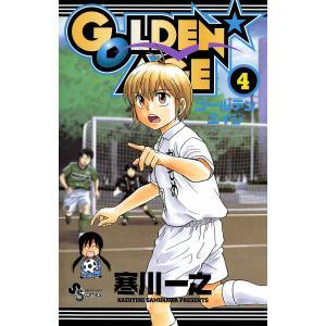 【初回50%OFFクーポン】GOLDEN★AGE (4) 電子書籍版 / 寒川一之|ebookjapan