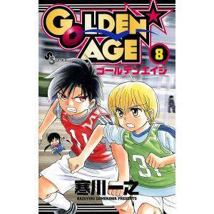 【初回50%OFFクーポン】GOLDEN★AGE (8) 電子書籍版 / 寒川一之|ebookjapan