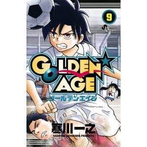 【初回50%OFFクーポン】GOLDEN★AGE (9) 電子書籍版 / 寒川一之|ebookjapan