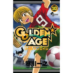 【初回50%OFFクーポン】GOLDEN★AGE (10) 電子書籍版 / 寒川一之|ebookjapan