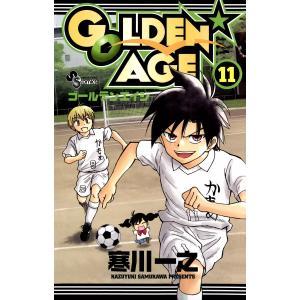 【初回50%OFFクーポン】GOLDEN★AGE (11) 電子書籍版 / 寒川一之|ebookjapan