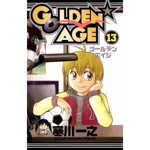 【初回50%OFFクーポン】GOLDEN★AGE (13) 電子書籍版 / 寒川一之|ebookjapan