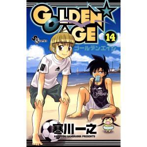 【初回50%OFFクーポン】GOLDEN★AGE (14) 電子書籍版 / 寒川一之|ebookjapan