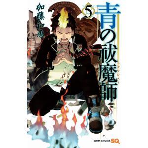 【初回50%OFFクーポン】青の祓魔師 リマスター版 (5) 電子書籍版 / 加藤和恵|ebookjapan