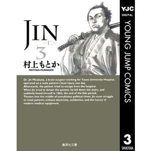 JIN―仁― (3) 電子書籍版 / 村上もとか