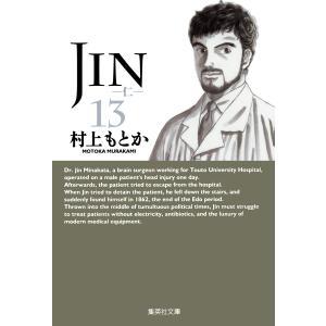 【初回50%OFFクーポン】JIN―仁― (13) 電子書籍版 / 村上もとか|ebookjapan