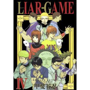 【初回50%OFFクーポン】LIAR GAME (4) 電子書籍版 / 甲斐谷忍|ebookjapan