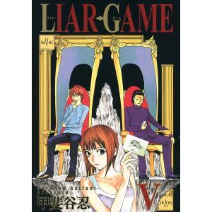 【初回50%OFFクーポン】LIAR GAME (5) 電子書籍版 / 甲斐谷忍|ebookjapan