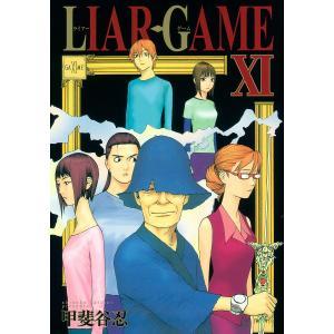 【初回50%OFFクーポン】LIAR GAME (11) 電子書籍版 / 甲斐谷忍|ebookjapan