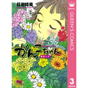 がんこちゃん 3 熱き人々 電子書籍版 / 萩岩睦美