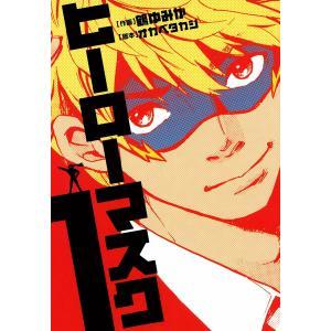 ヒーローマスク (1) 電子書籍版 / 作画:鶴ゆみか 脚本:オカベタカシ ebookjapan