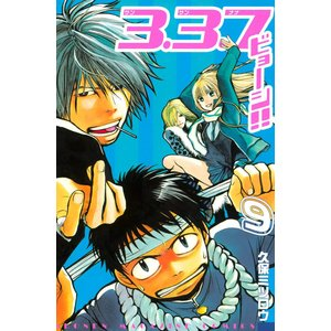 3.3.7ビョーシ!! (9) 電子書籍版 / 久保ミツロウ|ebookjapan