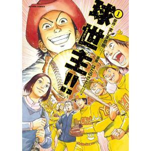球世主!! (1) 電子書籍版 / 漫画:はたのさとし 原作:ましま蒼樹 ebookjapan
