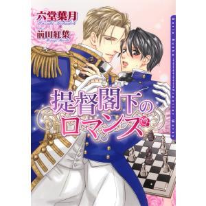 【初回50%OFFクーポン】提督閣下のロマンス 電子書籍版 / 六堂葉月|ebookjapan