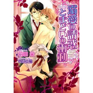 【初回50%OFFクーポン】溺愛の誘惑 とまどいの衝動 電子書籍版 / 前田栄 ebookjapan