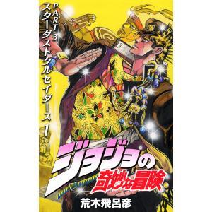 ジョジョの奇妙な冒険 第3部 モノクロ版 (1) 電子書籍版 / 荒木飛呂彦