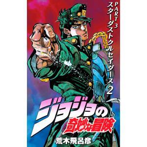 ジョジョの奇妙な冒険 第3部 モノクロ版 (2) 電子書籍版 / 荒木飛呂彦