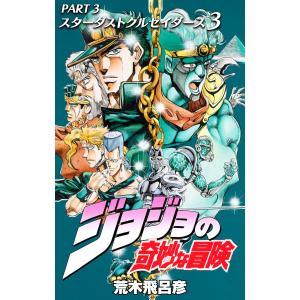ジョジョの奇妙な冒険 第3部 モノクロ版 (3) 電子書籍版 / 荒木飛呂彦