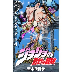 ジョジョの奇妙な冒険 第3部 モノクロ版 (4) 電子書籍版 / 荒木飛呂彦