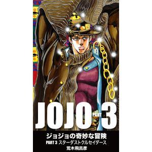 ジョジョの奇妙な冒険 第3部 モノクロ版 (5) 電子書籍版 / 荒木飛呂彦