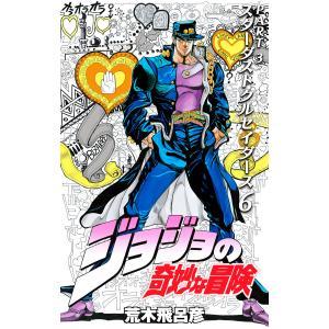ジョジョの奇妙な冒険 第3部 モノクロ版 (6) 電子書籍版 / 荒木飛呂彦