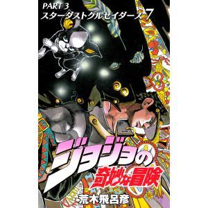 ジョジョの奇妙な冒険 第3部 モノクロ版 (7) 電子書籍版 / 荒木飛呂彦