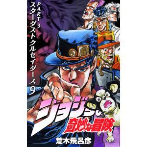 ジョジョの奇妙な冒険 第3部 モノクロ版 (9) 電子書籍版 / 荒木飛呂彦