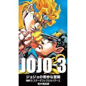 ジョジョの奇妙な冒険 第3部 モノクロ版 (10) 電子書籍版 / 荒木飛呂彦