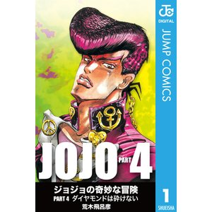 ジョジョの奇妙な冒険 第4部 モノクロ版 (1) 電子書籍版 / 荒木飛呂彦