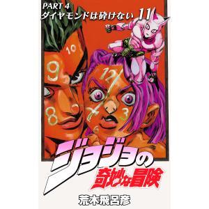 ジョジョの奇妙な冒険 第4部 モノクロ版 (11) 電子書籍版 / 荒木飛呂彦