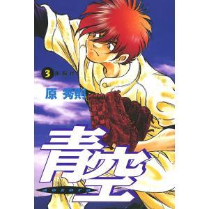 青空 (3) 電子書籍版 / 原秀則|ebookjapan
