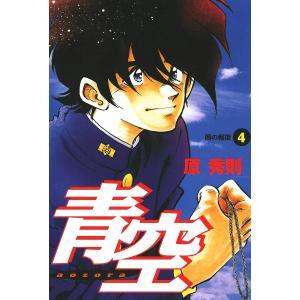 青空 (4) 電子書籍版 / 原秀則|ebookjapan