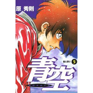 青空 (5) 電子書籍版 / 原秀則|ebookjapan