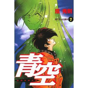 青空 (7) 電子書籍版 / 原秀則|ebookjapan