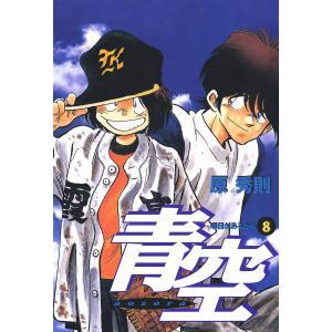 青空 (8) 電子書籍版 / 原秀則|ebookjapan
